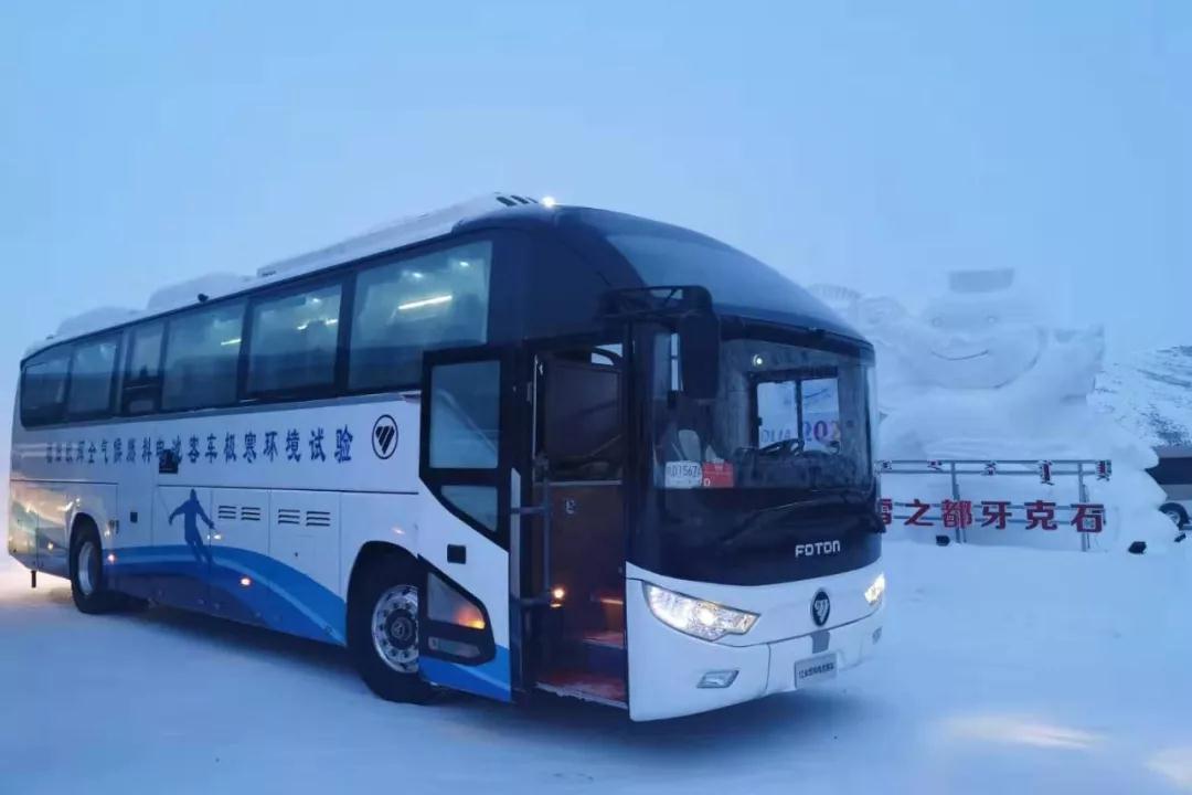 亿华通携手北汽福田完成首款氢能客车极寒实地测试