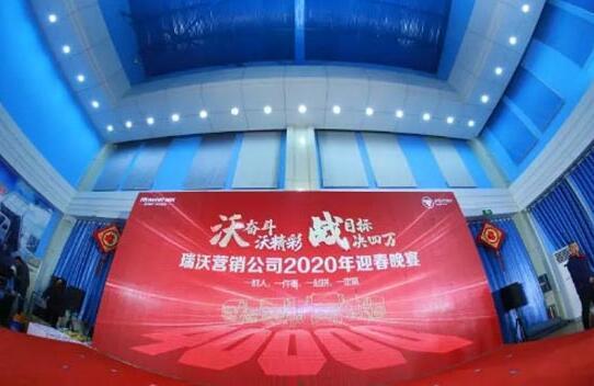 沃奋斗沃精彩、战目标决四万 瑞沃营销公司迎春晚宴