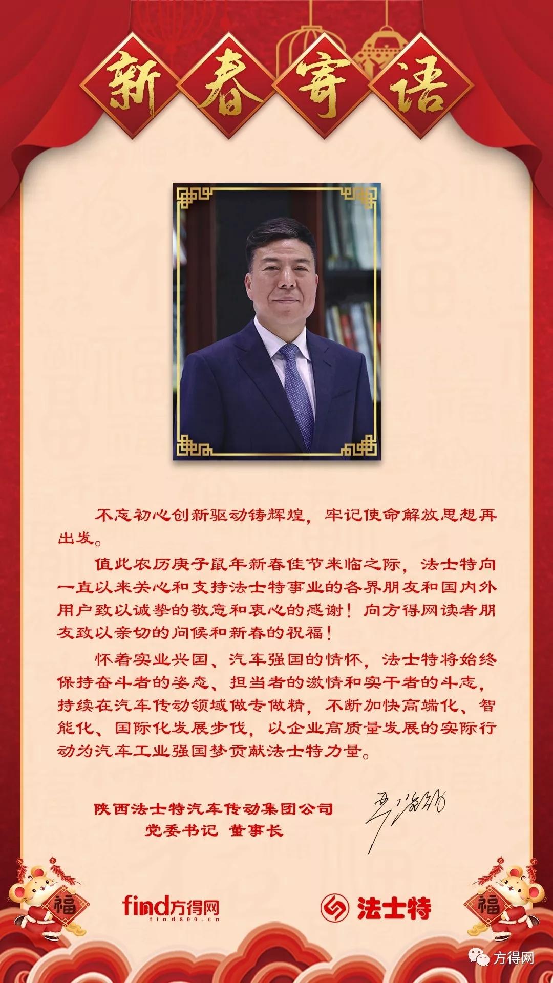 陕西法士特汽车传动集团公司党委书记、董事长严鉴铂祝您新年快乐