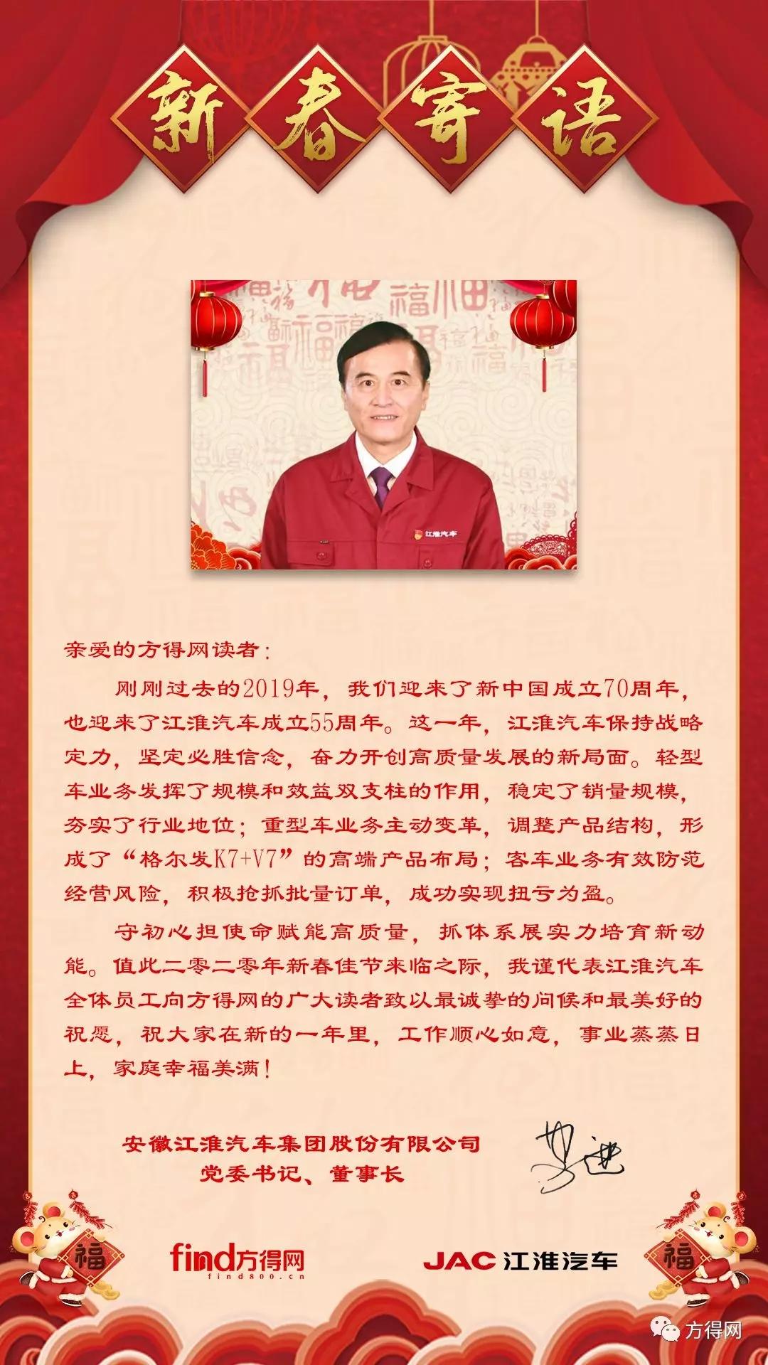 安徽江淮汽车集团股份有限公司党委书记、董事长安进给您拜年了