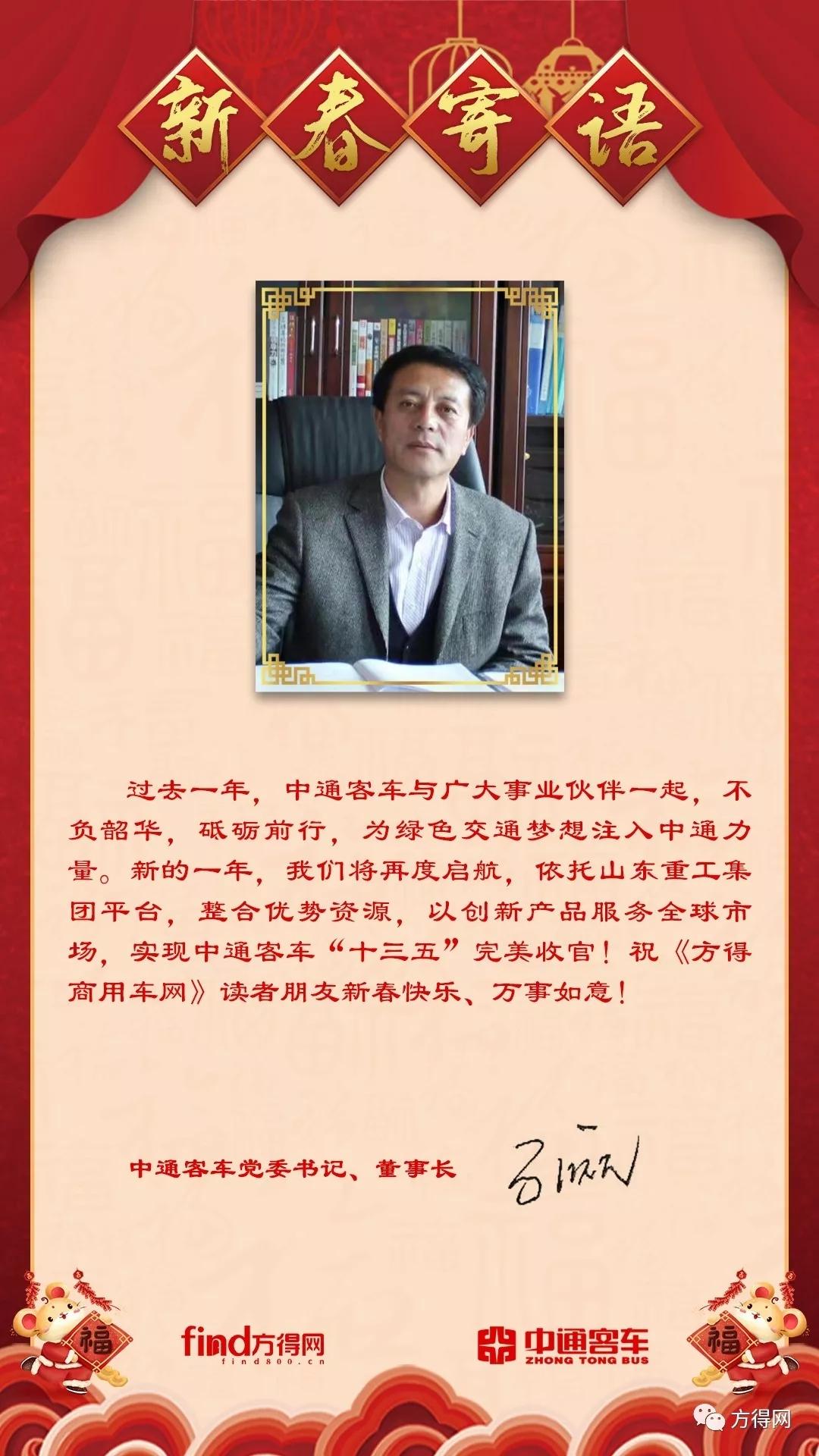 中通客车党委书记、董事长孙庆民给您拜年了