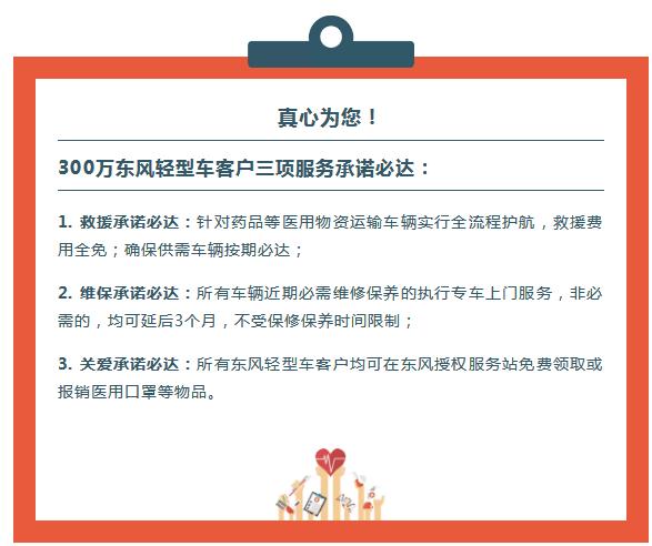 东风股份发布疫情防控服务计划!包含三项承诺必达、三项使命必达