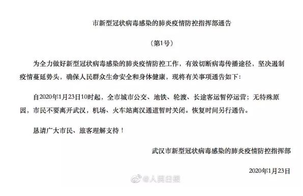 武汉全市停运,关闭离开通道,卡友请注意绕行