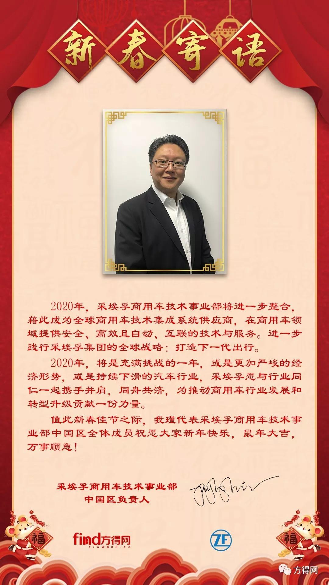 采埃孚商用车技术事业部、中国区负责人戴章煜给您拜年了