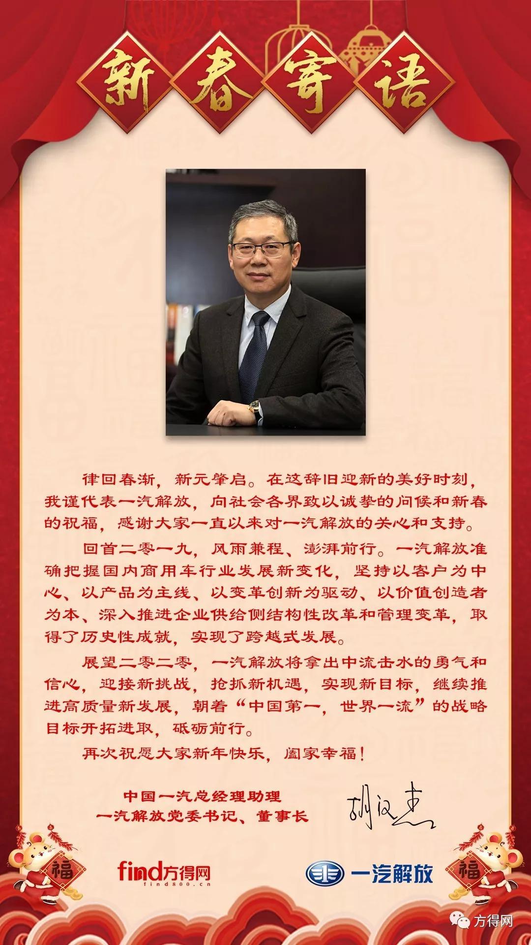 中国一汽总经理助理、一汽解放党委书记、董事长胡汉杰的新年祝福