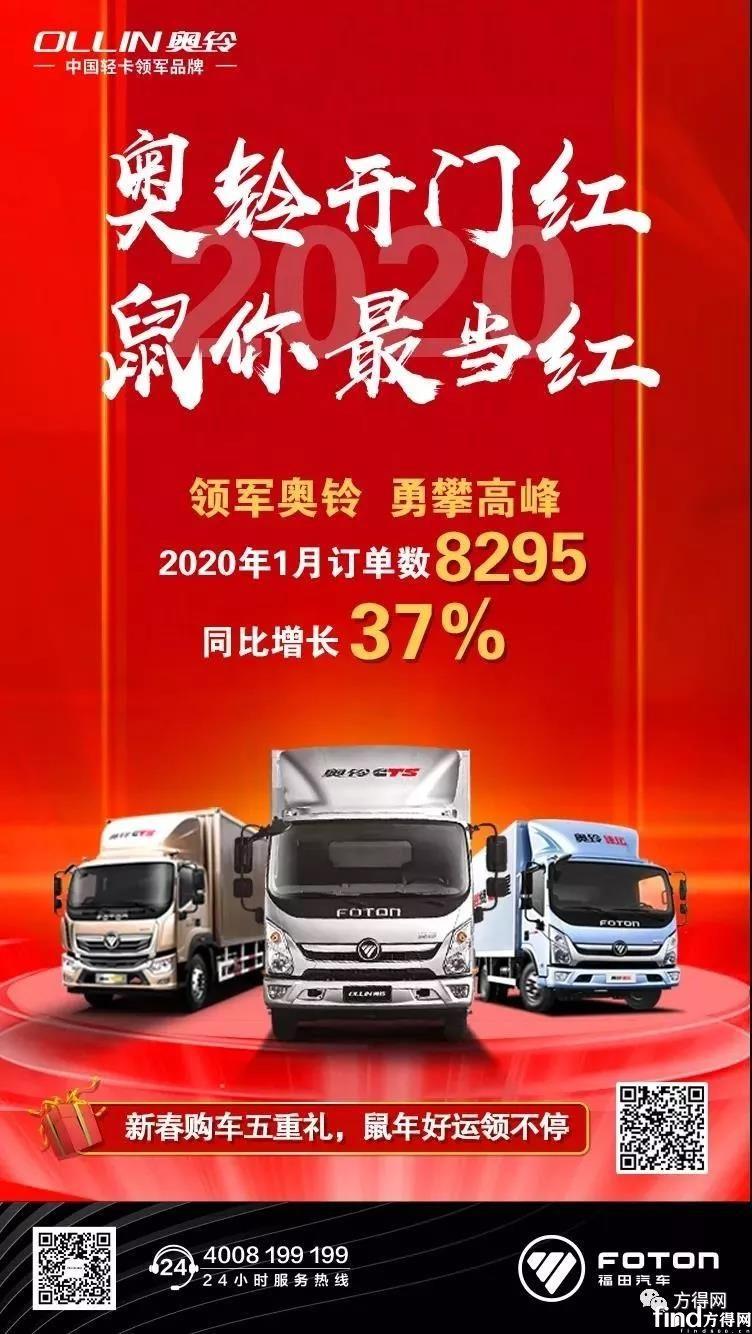 奥铃2020年1月实现订单8295辆 同比增37%