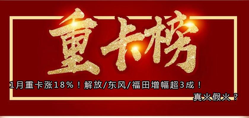 1月重卡涨18%!解放/东风/福田增幅超3成!真火假火?