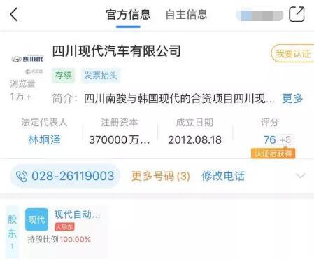 现代汽车100%控股四川现代 进军中国燃料电池汽车市场