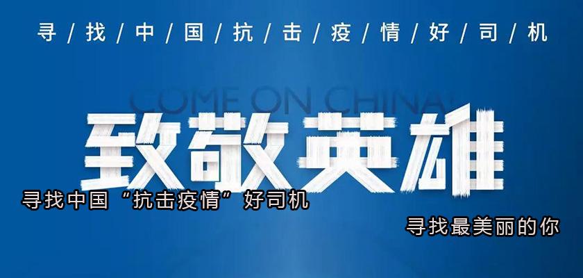 """寻找中国""""抗击疫情""""好司机"""