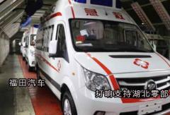 福田汽车打响支持湖北零部件供应商第一枪