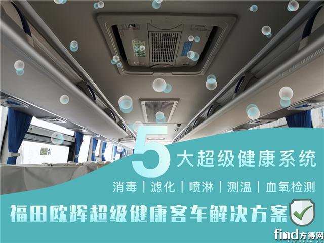 """直面疫情丨欧辉客车发布""""超级健康客车"""",打造客运疫情防控专属解决方"""