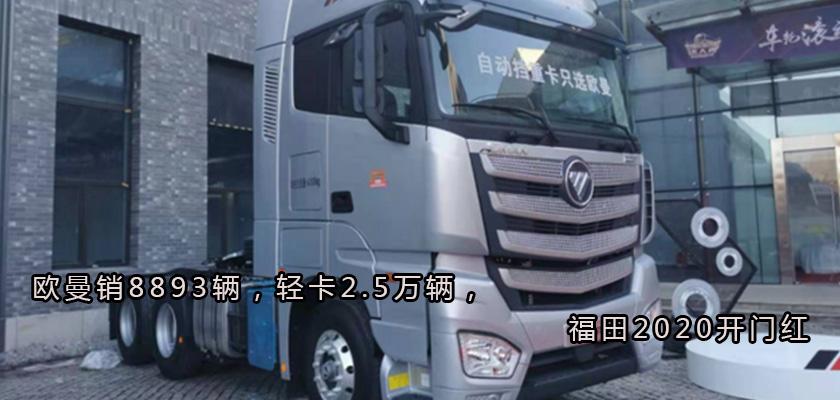 欧曼销8893辆,轻卡2.5万辆,福田2020开门红