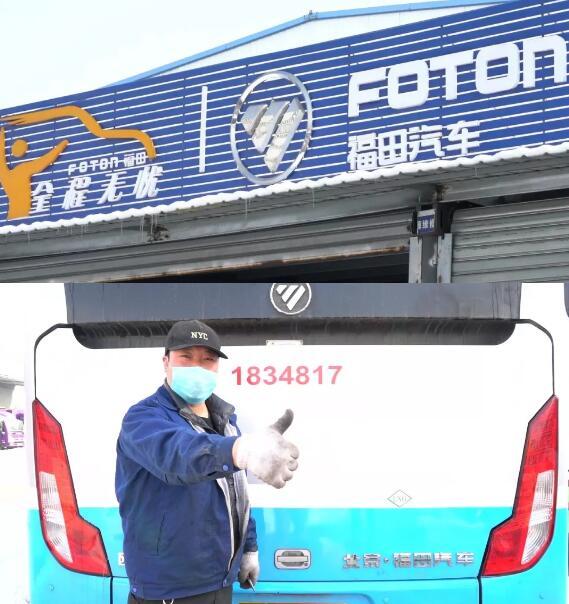 福田欧辉客车运送医护人员,紧急驰援湖北