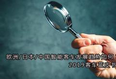 欧洲/日本/中国智能万博体育网页版登录发展趋势如何?(2019万博体育网页版登录蓝皮书行业篇连载一)