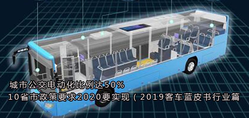 城市公交电动化比例达50% 10省市政策要求2020要实现(2019客车蓝皮书行业篇