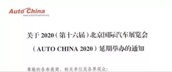 2020北京车展确定延期