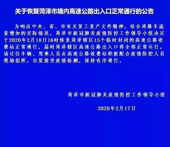 2020年2月18日起 菏泽恢复15个高速收费站