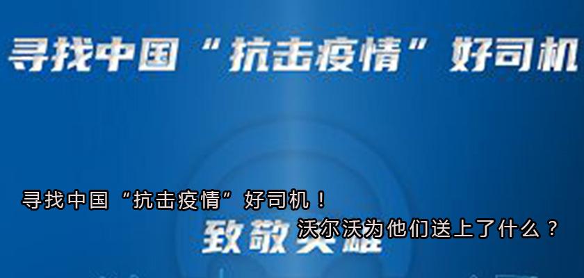 """寻找中国""""抗击疫情""""好司机!沃尔沃为他们送上了什么?"""