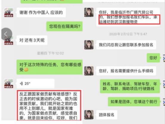 【定版】沃尔沃赞助寻找抗击疫情好司机110