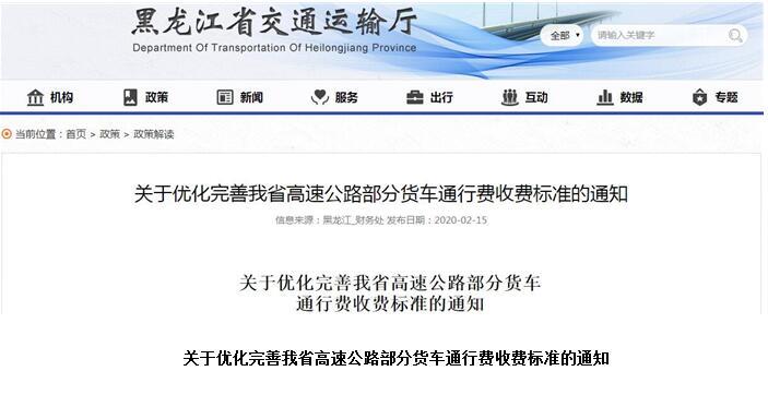 疫情过后 黑龙江将下调货车通行费