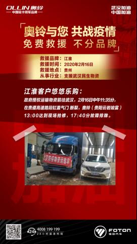 案例2:救援江淮�p卡,�W��榭挂叱隽�(1)384