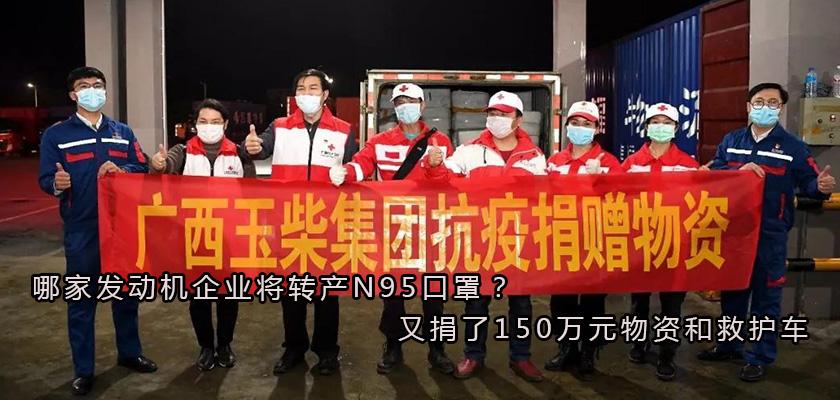 哪家发动机企业将转产N95口罩?又捐了150万元物资和救护车