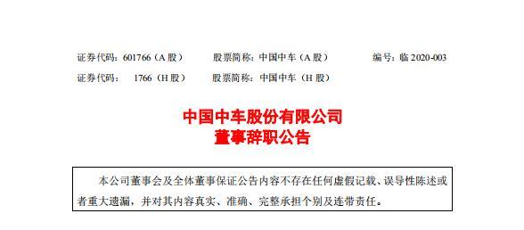 中国中车股份有限公司董事辞职公告