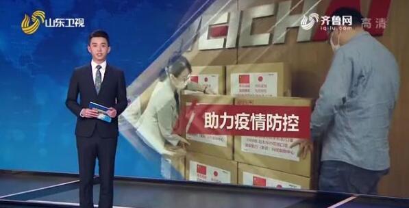 「众志成城 抗击疫情」潍柴集团:全球采购物资 助力疫情防控
