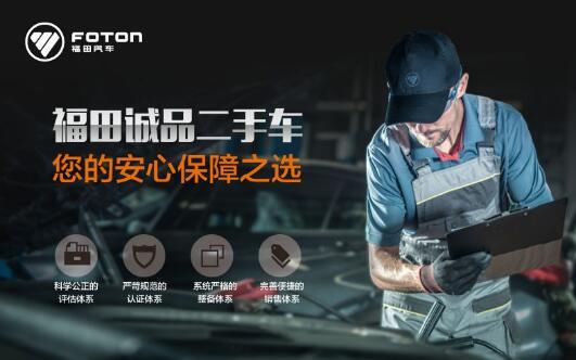 福田海外二手车出口持续增长 助力新车销售