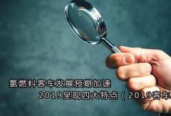氢燃料客车发展预期加速 2019呈现四大特点(2019客车蓝皮书连载三)