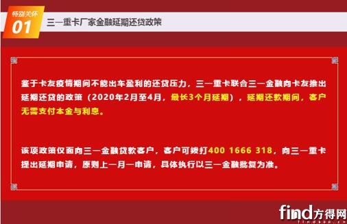 """三一支持用户抗疫最""""硬核"""" 对比完政策惊呆了1208"""