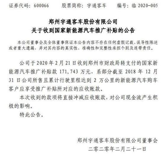 宇通客车收到17.17亿元新能源汽车补贴