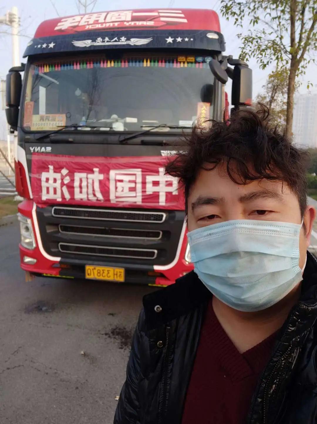 开着三一20天往返4趟武汉,从运输消毒液到方舱医院物资,他今天又出发了