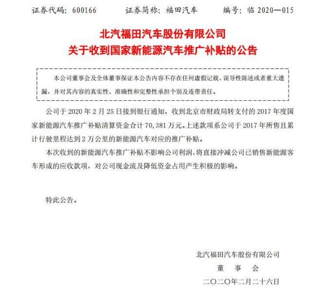 福田汽车收到国家新能源汽车推广补贴7亿元