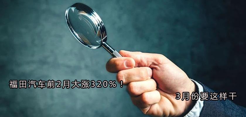1-2月份福田汽车订单同比暴涨320%!