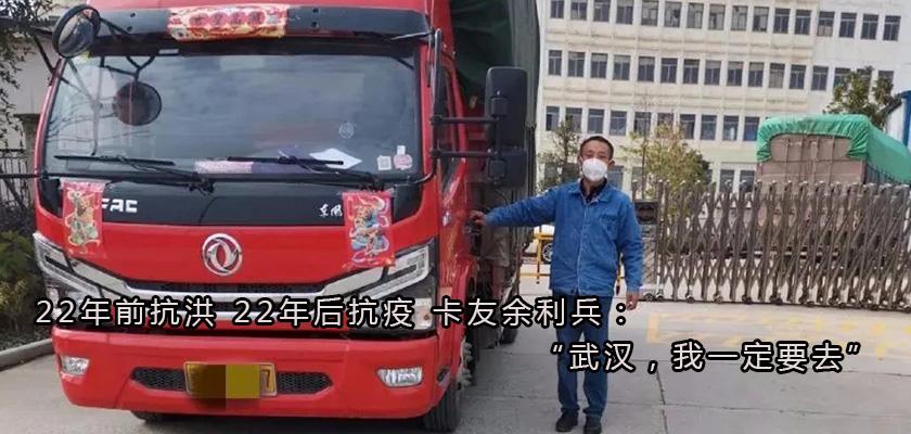 """22年前抗洪 22年后抗疫 卡友余利兵:""""武汉,我一定要去"""""""