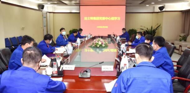 法士特集团召开党委中心组学习会议
