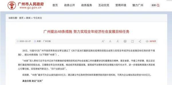 48条措施促消费 广州重启新能源汽车地方补贴!