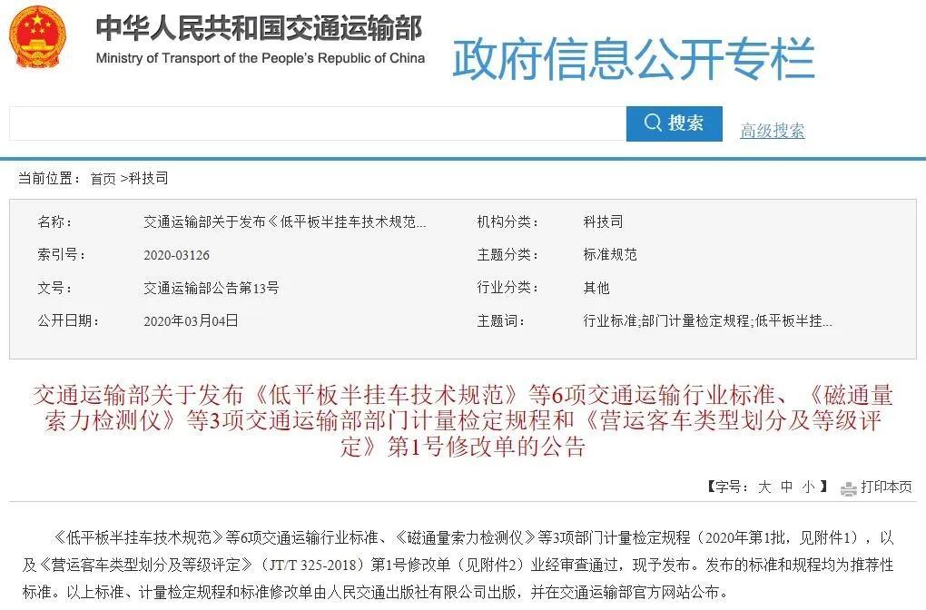 交通部发布《营运客车类型划分及等级评定》第1号修改单
