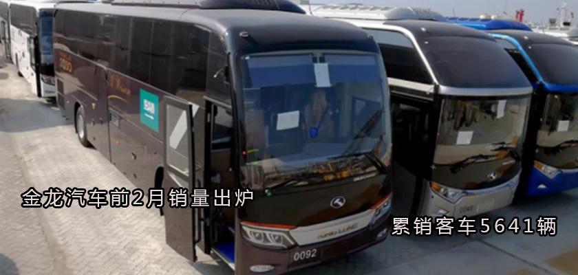 金龙汽车前2月销量出炉 累销客车5641辆