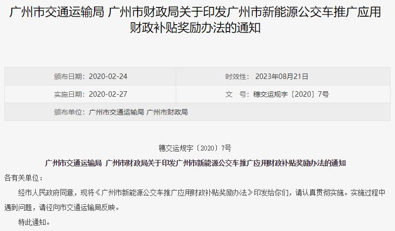 广州发布新能源公交购车补贴标准细则!按国家标准50%执行