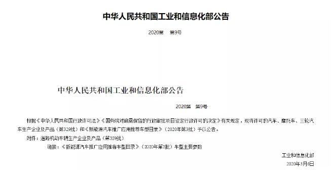 中车电动、南通皋开上榜,2款燃料电池汽车登录第3批新能源推荐目录