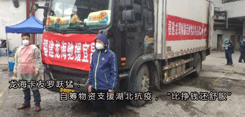 """龙海卡友罗跃猛:自筹物资支援湖北抗疫,""""比挣钱还舒服"""""""
