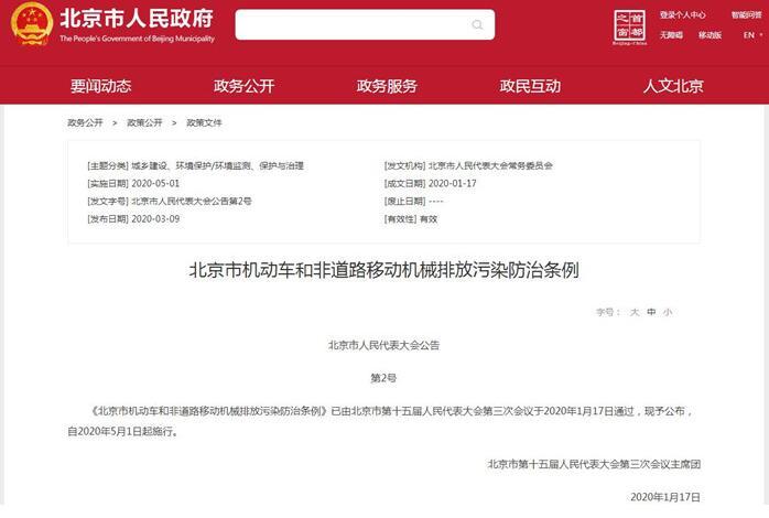 北京出台机动车排放污染防治条例 5月1日起实施