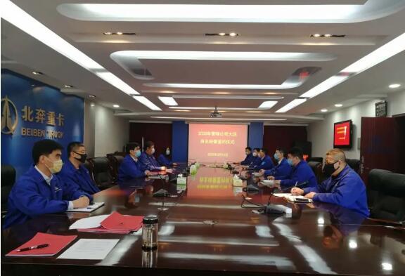 北奔重汽营销公司举行2020年度区域自主经营承包责任书签订仪式