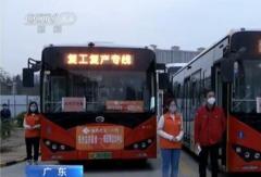 央视:广东专属公交为复工人员提供通勤服务