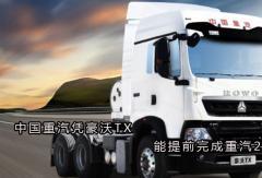 中国重汽凭豪沃TX能提前完成重汽2025年目标吗?