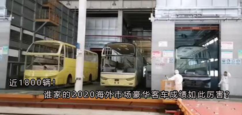近1800辆!谁家的2020海外市场豪华客车成绩如此厉害?