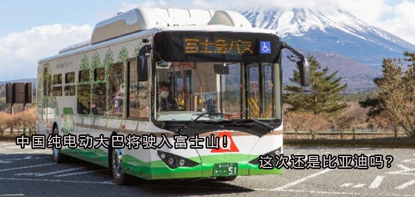 富士山迎来首批比亚迪纯电动巴士 绿色出行方案获认可