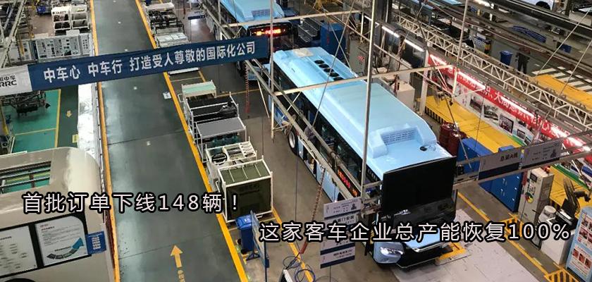 首批订单下线148辆!这家客车企业总产能恢复100%
